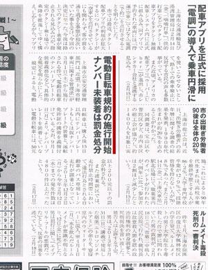上海ジャピオン運転免許記事