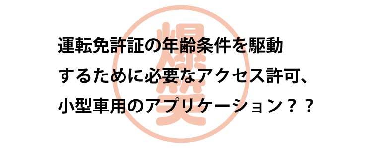 意味不明な日本語運転免許試験問題