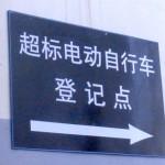 上海で電動バイク(電動自転車)のナンバーを取得する方法