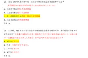 2018年中国運転免許日本語試験問題
