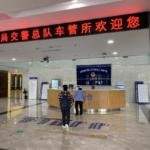 "<span class=""title"">上海運転免許・新試験会場の流れ</span>"
