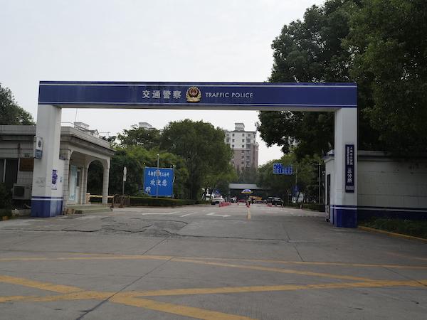 上海市公安局交警总队车辆管理所三分所