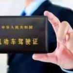 "<span class=""title"">上海で免許更新を管理人がしてきたのでTips_注意:会場が違います!</span>"